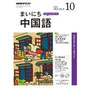 NHKラジオ まいにち中国語 2018年10月号(NHK出版) [電子書籍]