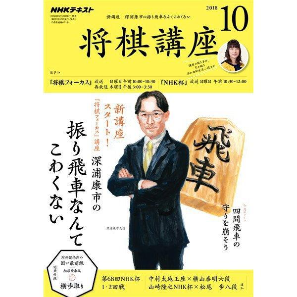NHK 将棋講座 2018年10月号(NHK出版) [電子書籍]