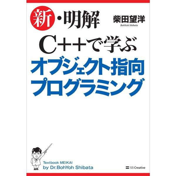 新・明解C++で学ぶオブジェクト指向プログラミング(SBクリエイティブ) [電子書籍]