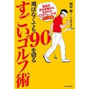 飛ばなくても90を切るすごいゴルフ術(KADOKAWA) [電子書籍]