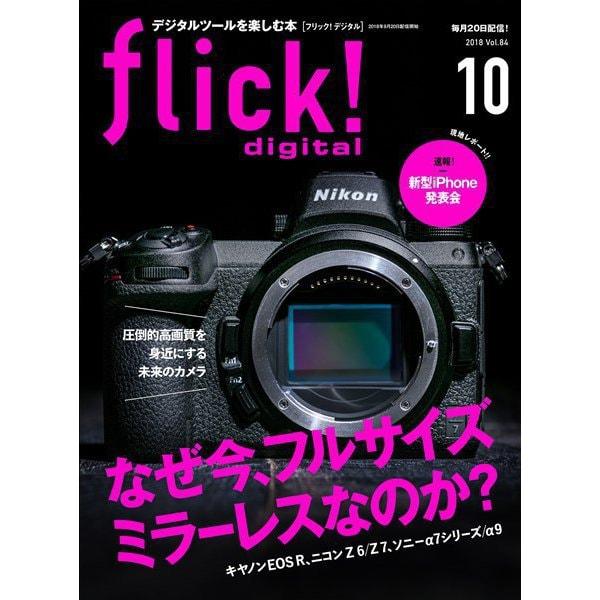 flick! 2018年10月号(エイ出版社) [電子書籍]