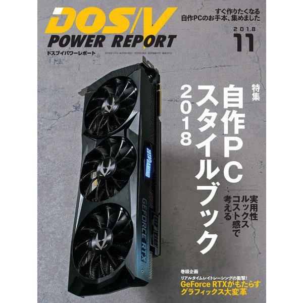 DOS/V POWER REPORT 2018年11月号(インプレス) [電子書籍]