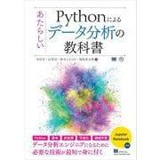 Pythonによるあたらしいデータ分析の教科書(翔泳社) [電子書籍]