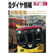 鉄道ダイヤ情報2018年10月号(交通新聞社) [電子書籍]