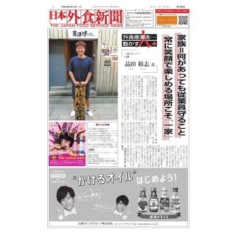 日本外食新聞 2018/9/15号(外食産業新聞社) [電子書籍]