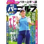 週刊 パーゴルフ 2018/10/2号(グローバルゴルフメディアグループ) [電子書籍]