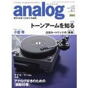 アナログ(analog) Vol.61(音元出版) [電子書籍]