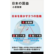 日本の国益(講談社) [電子書籍]