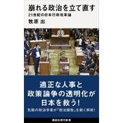 崩れる政治を立て直す 21世紀の日本行政改革論(講談社) [電子書籍]