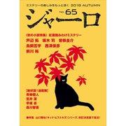 ジャーロ No. 65(光文社) [電子書籍]