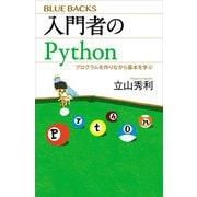 入門者のPython プログラムを作りながら基本を学ぶ(講談社) [電子書籍]