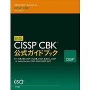 新版 CISSP CBK 公式ガイド(NTT出版) [電子書籍]