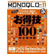 MONOQLO 2018年11月号(晋遊舎) [電子書籍]