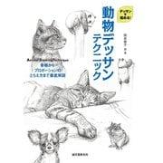 動物デッサンテクニック(誠文堂新光社) [電子書籍]