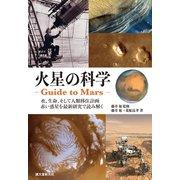 火星の科学 ‐Guide to Mars-(誠文堂新光社) [電子書籍]