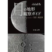 月の地形観察ガイド(誠文堂新光社) [電子書籍]