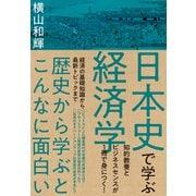 日本史で学ぶ経済学(東洋経済新報社) [電子書籍]