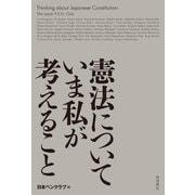 憲法についていま私が考えること(KADOKAWA) [電子書籍]