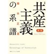 新版 増補 共産主義の系譜(KADOKAWA) [電子書籍]