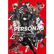 PERSONA5 the Animation 電撃コミックアンソロジー(KADOKAWA) [電子書籍]