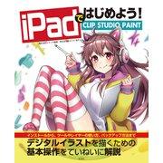 iPadではじめよう! CLIP STUDIO PAINT(玄光社) [電子書籍]