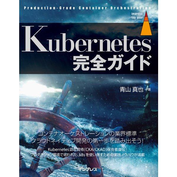 Kubernetes完全ガイド(インプレス) [電子書籍]