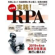 決定版 実践!RPA(日経BP社) [電子書籍]