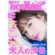 週刊 東京ウォーカー+ 2018年No.38 (9月19日発行)(KADOKAWA) [電子書籍]