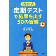 (清水式)定期テストで結果を出す50の習慣(PHP研究所) [電子書籍]
