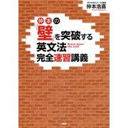 仲本の「壁」を突破する英文法完全速習講義(PHP研究所) [電子書籍]