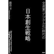 全産業「デジタル化」時代の日本創生戦略(PHP研究所) [電子書籍]