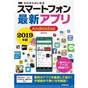 ゼロからはじめる スマートフォン最新アプリ Android対応 2019年版(技術評論社) [電子書籍]