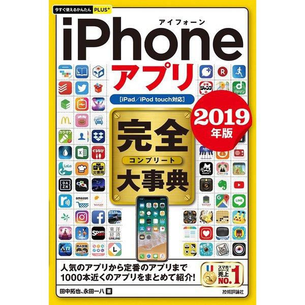 今すぐ使えるかんたんPLUS+ iPhoneアプリ 完全大事典 2019年版(iPad/iPod touch対応)(技術評論社) [電子書籍]