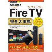 今すぐ使えるかんたんPLUS+ Amazon Fire TV完全大事典(技術評論社) [電子書籍]