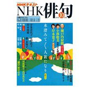 NHK 俳句 2018年10月号(NHK出版) [電子書籍]