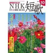 NHK 短歌 2018年10月号(NHK出版) [電子書籍]