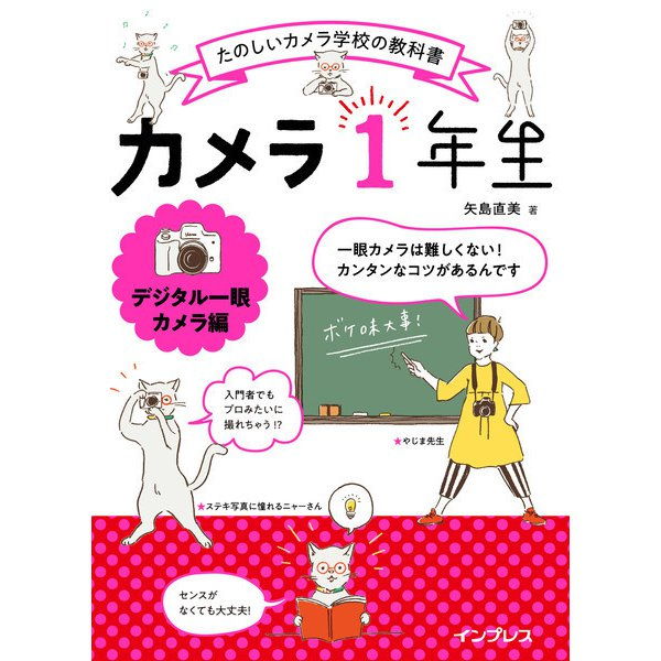 カメラ1年生 デジタル一眼カメラ編(インプレス) [電子書籍]