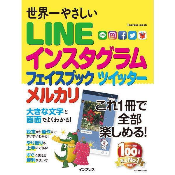 世界一やさしい LINE フェイスブック ツイッター インスタグラム メルカリ(インプレス) [電子書籍]