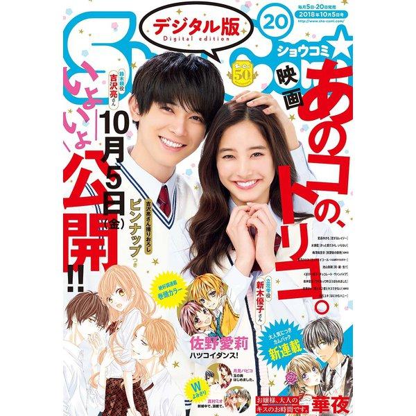 Sho-Comi 2018年20号(2018年9月20日発売)(小学館) [電子書籍]