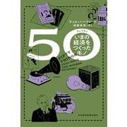 50(フィフティ) いまの経済をつくったモノ(日本経済新聞出版社) [電子書籍]