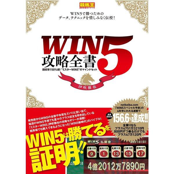 WIN5攻略全書 回収率150%超! ミスターWIN5 のマインドセット(ガイドワークス) [電子書籍]