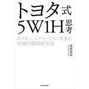 トヨタ式5W1H思考 カイゼン、イノベーションを生む究極の課題解決法(KADOKAWA / 中経出版) [電子書籍]