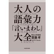 大人の語彙力「言いまわし」大全(KADOKAWA) [電子書籍]
