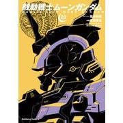 機動戦士ムーンガンダム (2)(KADOKAWA / 角川書店) [電子書籍]