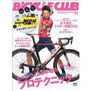 BICYCLE CLUB 2018年11月号(エイ出版社) [電子書籍]