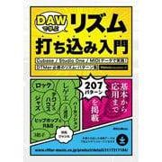 DAWで学ぶリズム打ち込み入門 Cubase / Studio One / MIDIデータで実践!DTMer必携のリズム・パターン集(リットーミュージック) [電子書籍]