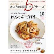 NHK きょうの料理 ビギナーズ 2018年10月号(NHK出版) [電子書籍]