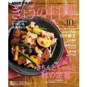 NHK きょうの料理 2018年10月号(NHK出版) [電子書籍]