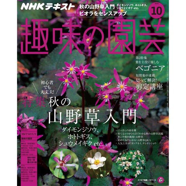 NHK 趣味の園芸 2018年10月号(NHK出版) [電子書籍]