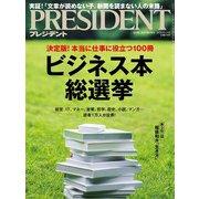PRESIDENT 2018年10月15日号(プレジデント社) [電子書籍]